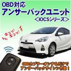 OBDアンサーバックユニット トヨタ用【TY01】 2009年式以降一部車種適合