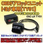 OBDドアロックユニット シエンタ(170系/2015年式)用【TY01】