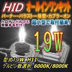 トヨタ型H16互換 超小型HID19Wオールインワンキット(バルブ着脱可能) H11/ゴールデンイエロー