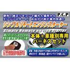 シンプルリモートエンジンスターター 日産・スズキ・マツダ車対応ハーネスセット SRES-01/SRSHN-008-087