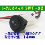 オプションスイッチSWT-02