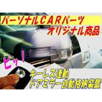 ラパン(HE22#系)(2008/12-)専用ハーネス付 ミラー自動格納装置TYPE-A/SZ01-021
