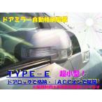 ドアミラー自動格納 装置 TYPE-E (ドアロック格納・(ACCオン展開))