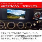 メルセデスベンツ NTG4.5用TV/NAVIキャンセラー【A/B/CLA/GLA/C/E/CLS/SLk/SL/GLK/M/GL/G】テレビキャンセラー