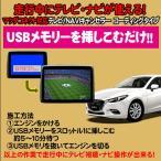 アクセラ用 TVキャンセラ―/ナビキャンセラー USB解除タイプ マツダコネクト対応 テレビキャンセラ―