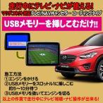 CX-5用 TVキャンセラ―/ナビキャンセラー USB解除タイプ マツダコネクト対応 テレビキャンセラ―
