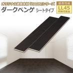 遮音フローリング LL45 ダークベンゲ シートタイプ 床暖房対応可能 Aクラスアウトレット