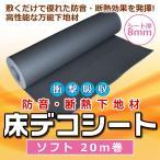 防音・断熱下地材 床デコシート ソフト 20m【送料無料】