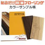 貼るだけ簡単フローリング 床デコ 現物サンプル帳+大きめカットサンプル2枚