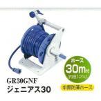 GL  ジェニアス30 Gノズル付 GR30GNF