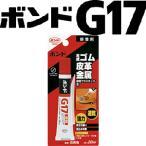 コニシ G17 20ml×5  ボンド