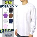 無地 Tシャツ メンズ 長袖 メンズ ストリート系 ファッション HIPHOPダンス 大きいサイズ 春