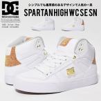 DC スニーカー メンズ ハイカット DC SHOE SPARTAN HIGH WC SE SN DM172018 スケーター 靴 B系 ストリート系 ファッション
