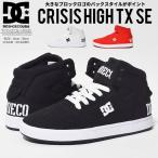DC スニーカー メンズ ハイカット DC SHOE CRISIS HIGH TX SE DM172006 スケーター 靴 B系 ストリート系 ファッション