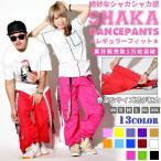 ショッピングダンス HIPHOPダンスパンツ 男女兼用 ダンスパンツ B系 ファッション ヒップホップダンス ダンスウェア Bガール 大きいサイズ