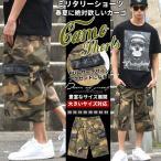 ショッピングカーゴ 大きいサイズ ハーフパンツ メンズ カーゴパンツ 迷彩 ミリタリー カモ柄 B系 ファッション ストリート系 夏 サマー