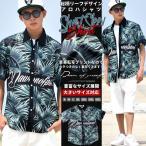 アロハシャツ カジュアルシャツ メンズ 半袖 ボタニカル柄 大きいサイズ ストリート系 HIPHOP 夏 サマー