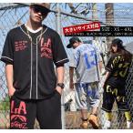セットアップ メンズ 上下セット ベースボールシャツ セットアップ 上下 ジャージ スウェット ストリート B系 ファッション 大きいサイズ