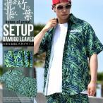 和柄 シャツ セットアップ メンズ 夏服 涼 半袖 竹の葉 和風 シャツ ハーフパンツ カジュアル 大きいサイズ