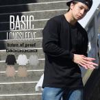 B系 Tシャツ 無地 長袖 ロンT ワンポイント ホワイト 白 ブラック 黒 B系 ファッション ストリート系 春