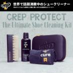 Crep Protect クレップ プロテクト シューケア キット スニーカークリーナー ケア用品
