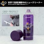 Crep Protect クレップ プロテクト シューケア 防水スプレー 200ml スニーカークリーナー ケア用品