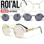ROIAL BIJOUX サングラス メンズ ブランド おしゃれ ラウンド型 カラーレンズ  ミラー 眼鏡 メガネ アイウェア