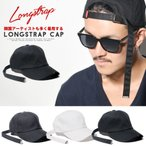 韓国アーティストも多く愛用するロングストラップキャップ カーブキャップ 6パネル ローキャップ LOW CAP コットンキャップ 帽子 韓流 ファッション