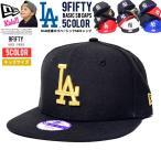 ショッピングニューエラ ニューエラ キャップ キッズ スナップバックキャップ NEWERA  Kid's 9FIFTY ロサンゼルス・ドジャース LA 子供用 帽子 春