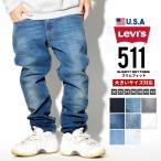 LEVI'S リーバイス 511 デニムパンツ スリムフィット ジップフライ
