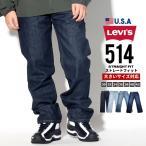 LEVI'S リーバイス 514 デニムパンツ スリムストレート ジップフライ 涼しい