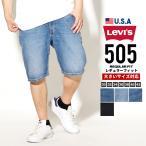 リーバイス ハーフパンツ メンズ デニムショートパンツ LEVI'S 505 デニム 涼しい