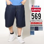 リーバイス ハーフパンツ メンズ デニムショートパンツ LEVI'S 569 デニム