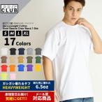 プロクラブ Tシャツ メンズ 半袖 ヘビーウェイト 無地 シンプル 安い 定番 30代40代にも人気