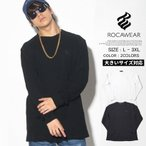 ロカウェア Tシャツ メンズ 長袖 サーマル ロンT ROCAWEAR RW003K01 大きいサイズ 2017秋冬 新作