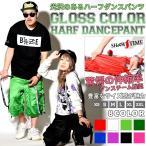 ショッピングダンス HIPHOPダンスウェア 男女兼用 ダンスパンツ ダンス 衣装 ハーフパンツ カラー ヒップホップダンス Bガール