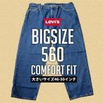 日本未発売モデル 大きいサイズ LEVI'S リーバイス 560 Big & Tall デニムパンツ バギーパンツ BIGサイズ 46インチ 48インチ 50インチ ウエスト130cm