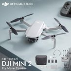 DJI Mini 2 Fly More コンボ 12MPカメラ 感動をもたらす高画質 4Kカメラ搭載 3軸ジンバル 4倍ズーム 超軽量 動画  DJIMini 2ドローン 200g以下