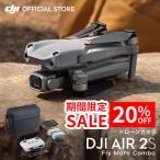 ドローン DJI AIR 2S Fly More Combo コンボ 保証プラン1年版無償付帯+賠償責任保険付  カメラ付き gps 本体 高画質 4k