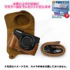 Canon PowerShot G7 X Mark3/G7 X MarkIII/G7X3/G7 X Mark2/G7 X MarkII/G7X2 ケース 三脚穴付き ショルダーストラップ