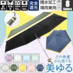 日傘 レディース マリン日傘 100%完全遮光 オシャレ 折りたたみ傘 晴雨兼用 UVカット 軽量 折り畳み 傘 紫外線対策 耐風傘 母の日 雨傘 かさ 通学旅行 ミニ傘9色