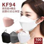 マスク 10枚 20枚 30枚 50枚 100枚セット 柳葉型 Kf94 マスク  ダイヤモンドマスク 使い捨て マスク 不織布 不織布マスク 3D立体型 4層構造 飛沫対策