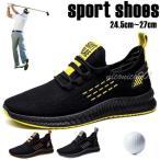 ゴルフシューズ メンズ スニーカー スポーツシューズ ランニングシューズ 軽量 履きやすい 抜群の通気性 歩きやすい 秋