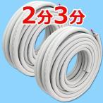 ショッピングエアコン エアコン配管 2分3分 20m 2巻セット[Y010]