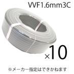 Yahoo!電材買取センター【お得な10巻セット】電線 VVFケーブル 1.6mm3芯 灰色 VVF1.6×3C×100m【Y014】