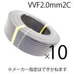 Yahoo!電材買取センター【お得な10巻セット】電線 VVFケーブル 2.0mm2芯 灰色 VVF2.0×2C×100m【Y013】