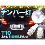 30系 アルファード 30系 ヴェルファイア LEDルームランプ非装着車用 T10ウエッジ ライセンス球 3chip SMD 5連 2個セット
