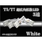 T5 T7 LED 超広角フラット3連LED 白 4個set メーターエアコン球に