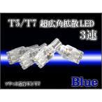 T5 T7 LED 超広角フラット3連LED 青 4個set メーターエアコン球に