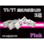 T5 T7 LED 超広角フラット3連LED ピンク 4個set メーターエアコン球に